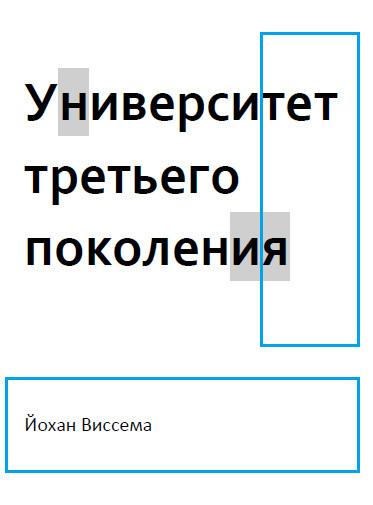 Обложка книги. Автор - Йохан Виссема