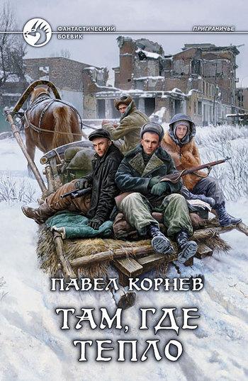 Павел Корнев «Там, где тепло»