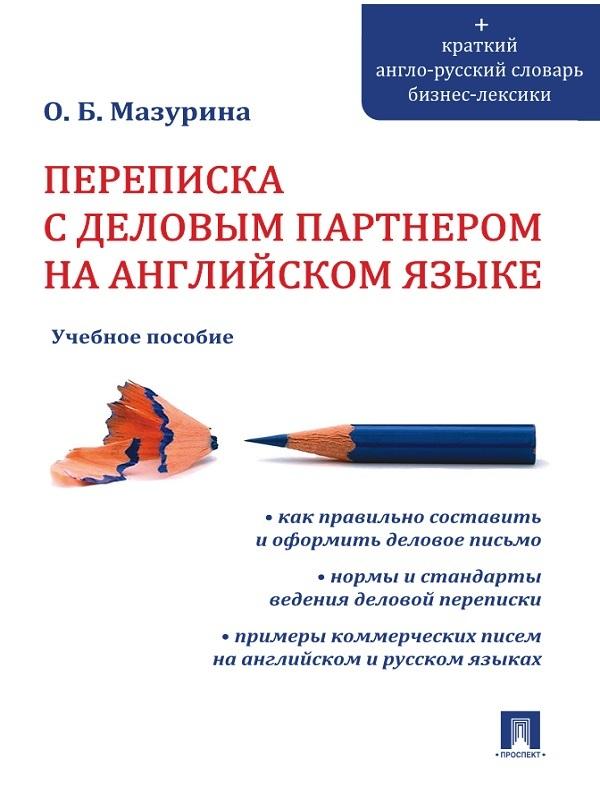 Обложка книги. Автор - Ольга Мазурина