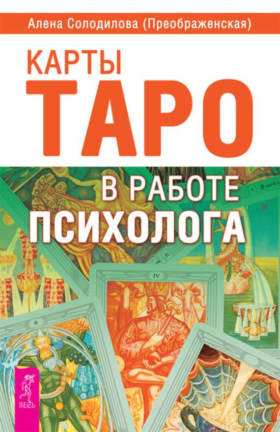 Алена Солодилова (Преображенская) «Карты Таро в работе психолога»