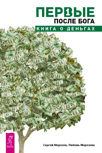 Любовь Морозова, Сергей Морозов «Первые после Бога. Книга о деньгах»