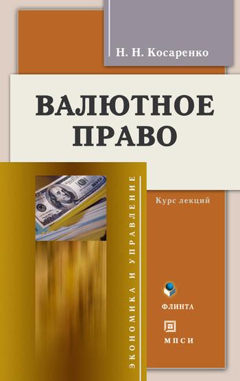 Обложка книги Валютное право. Курс лекций