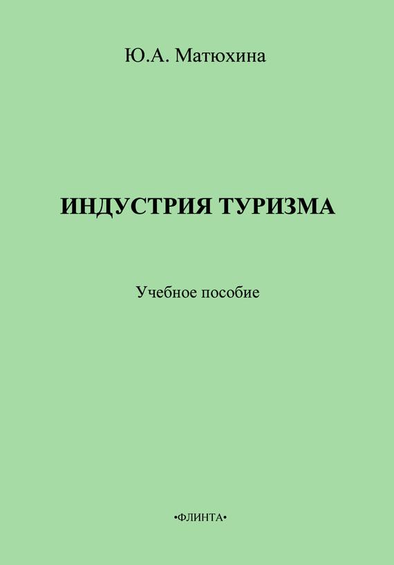 Обложка книги. Автор - Юлия Матюхина
