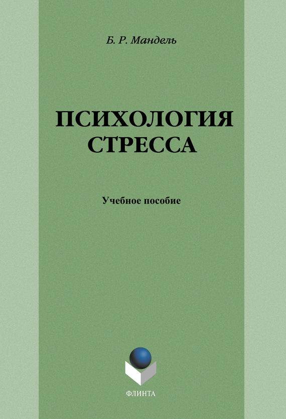 Борис Мандель «Психология стресса»