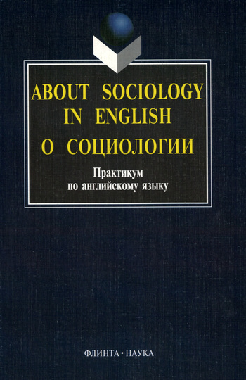 About sociology in english. О социологии: Практикум по английскому языку – Ирина Рушинская