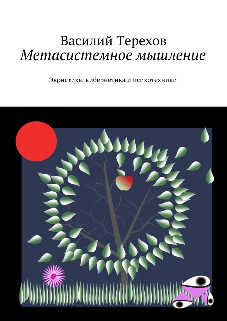Василий Терехов «Метасистемное мышление. Эвристика, кибернетика и психотехники»