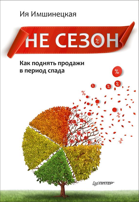 Обложка книги Не сезон. Как поднять продажи в период спада