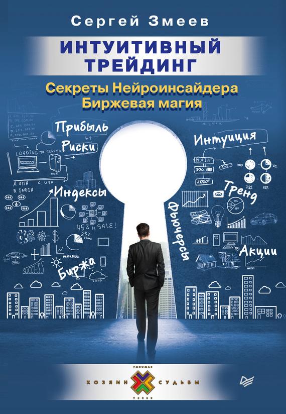 Обложка книги. Автор - Сергей Змеев