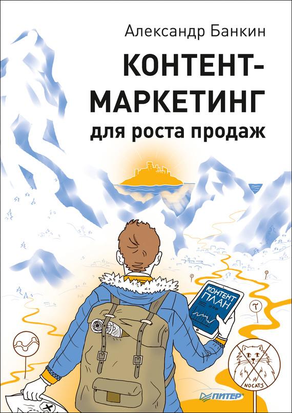 Обложка книги Контент-маркетинг для роста продаж