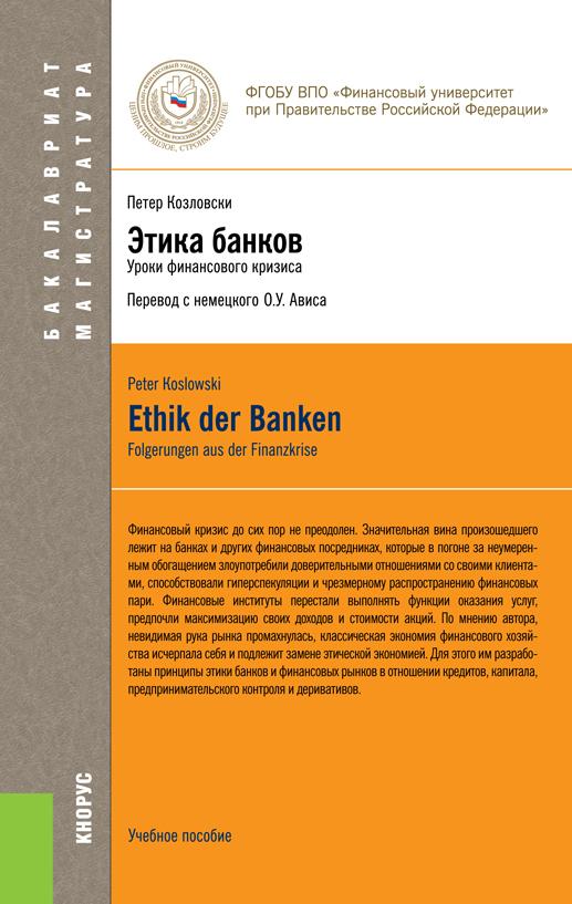 Обложка книги Этика банков