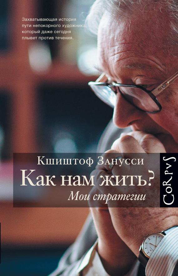 Как нам жить? Мои стратегии - Кшиштоф Занусси читать онлайн или скачать бесплатно fb2 epub txt rtf