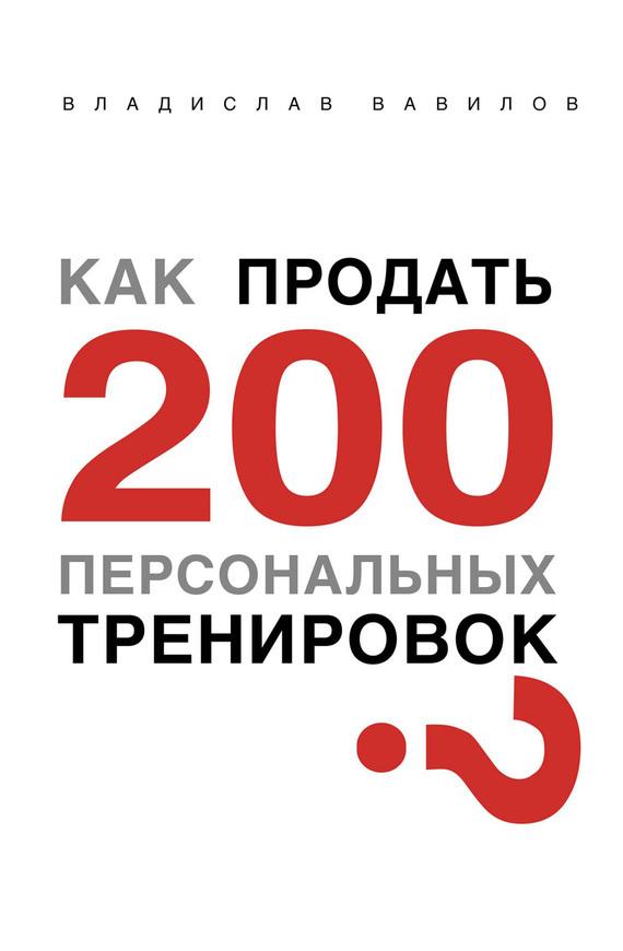 Обложка книги Как продать 200 персональных тренировок