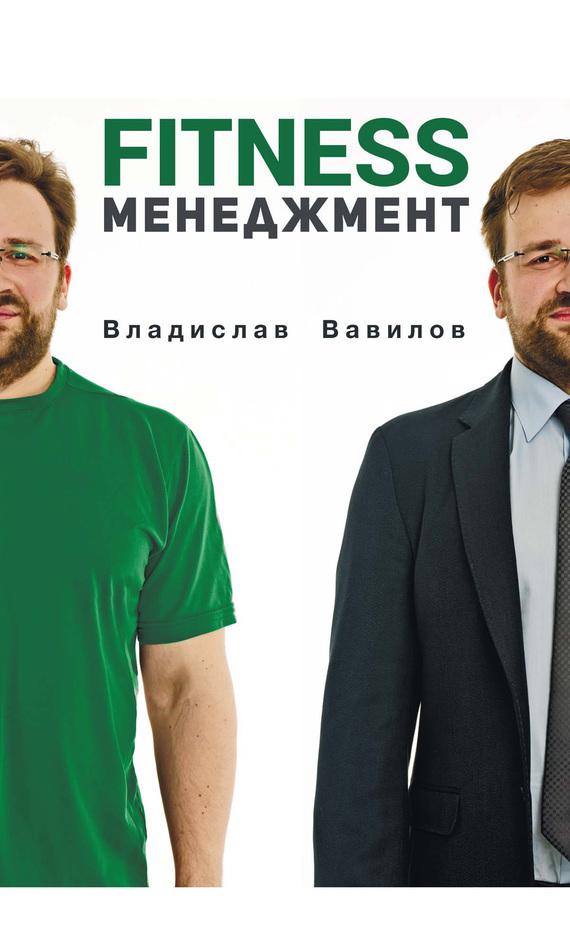 Обложка книги Основы менеджмента в фитнес-индустрии