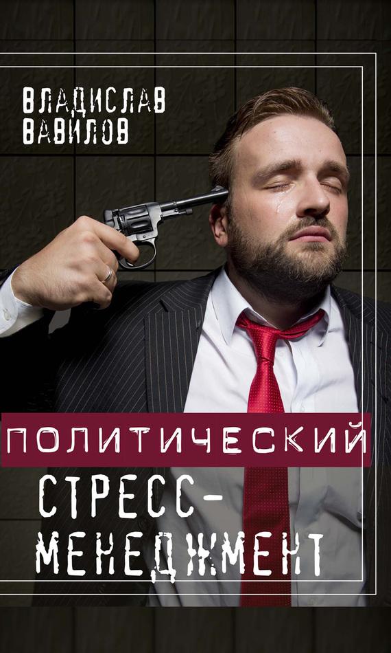 Обложка книги Политический стресс-менеджмент