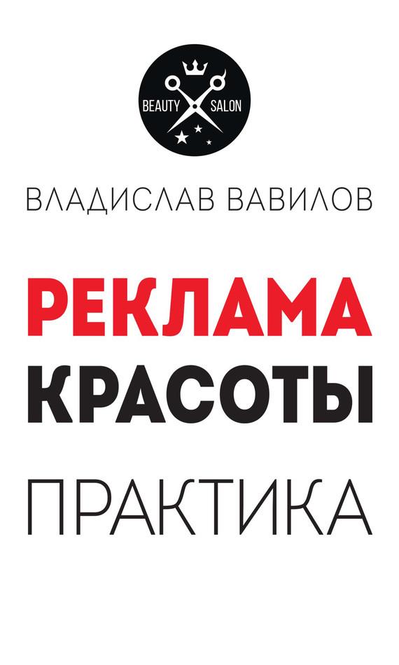 Обложка книги Пособие для директоров и собственников салонов красоты. Практические советы по рекламе салона красоты