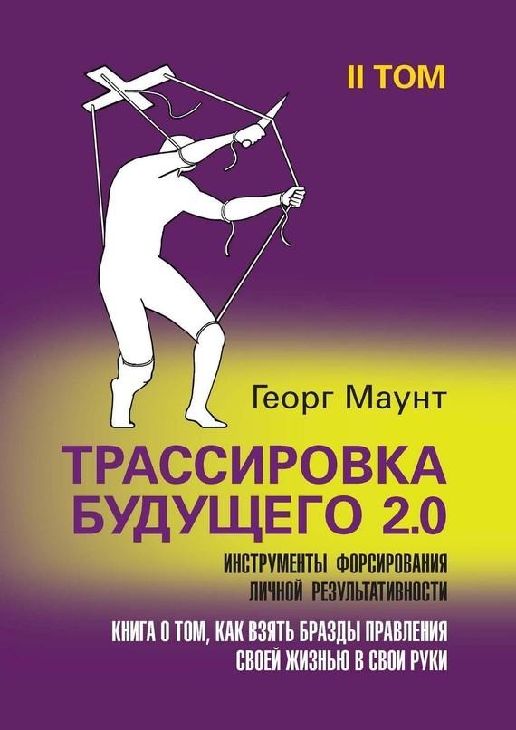 Георг Маунт «Трассировка будущего 2.0. Инструменты форсирования личной результативности. II том»