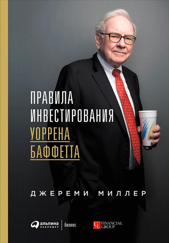 Обложка книги. Автор - Джереми Миллер