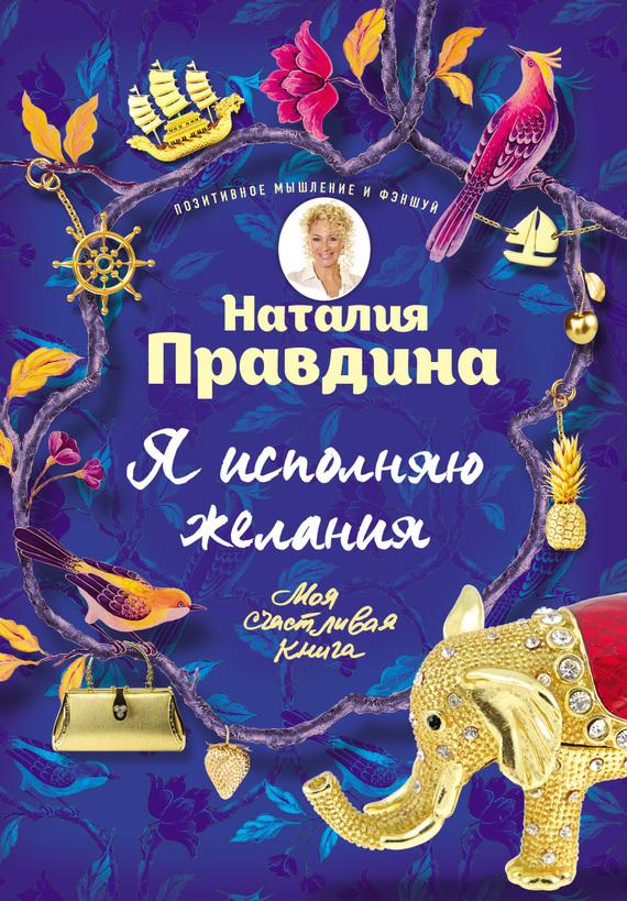 Наталья Правдина «Я исполняю желания»