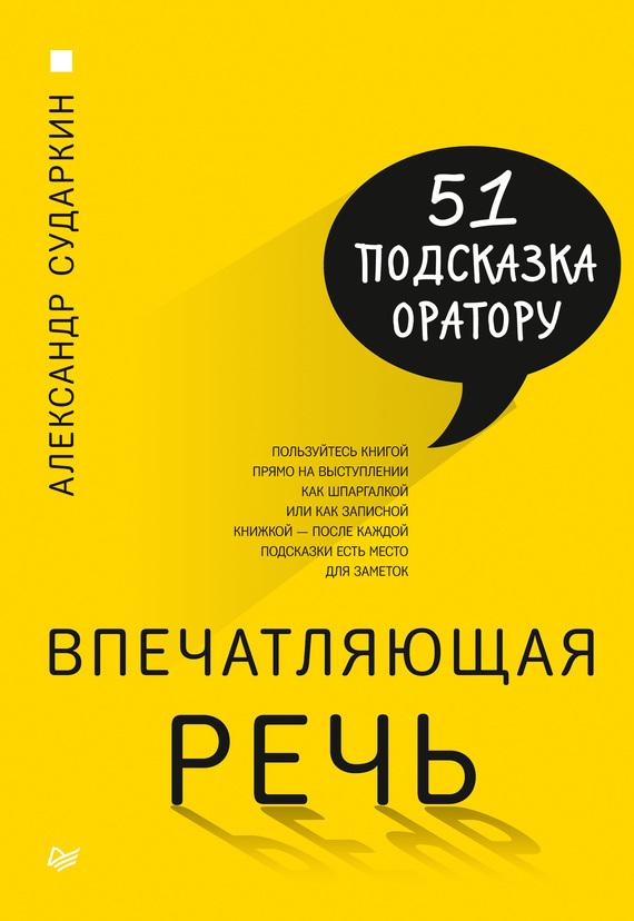 Александр Сударкин «Впечатляющая речь. 51 подсказка оратору»