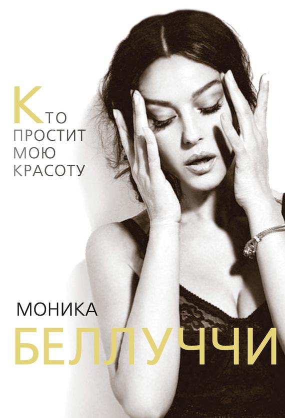 Моника Беллуччи. Кто простит мою красоту