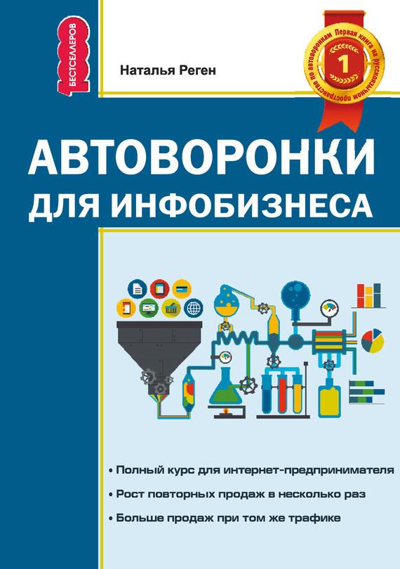 Обложка книги Автоворонки для инфобизнеса
