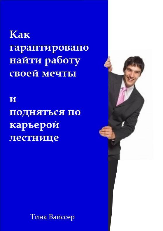 Обложка книги Как гарантировано найти работу своей мечты и подняться по карьерой лестнице