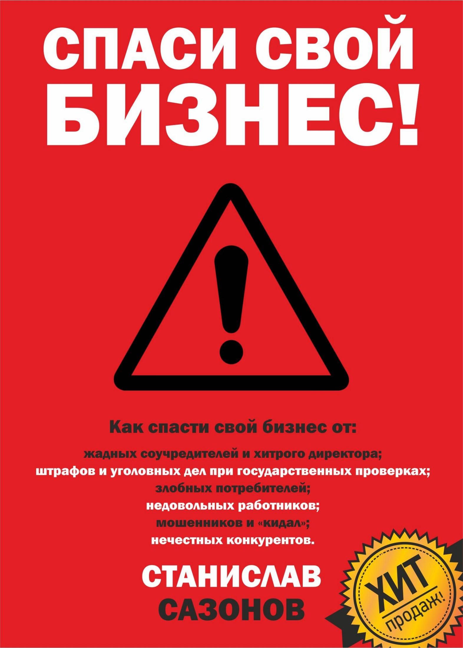 Спаси свой бизнес - Станислав Сазонов читать онлайн или скачать бесплатно fb2 epub txt rtf