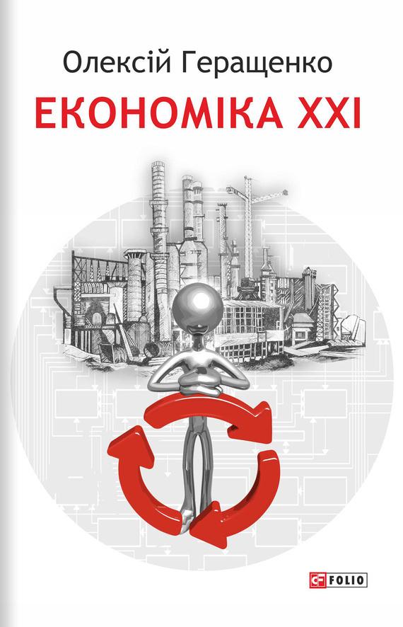фото обложки издания Економіка XXI: країни, підприємства, людини