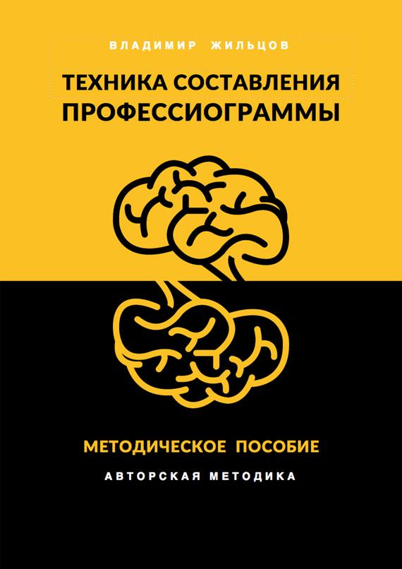 Обложка книги Техника составления профессиограммы