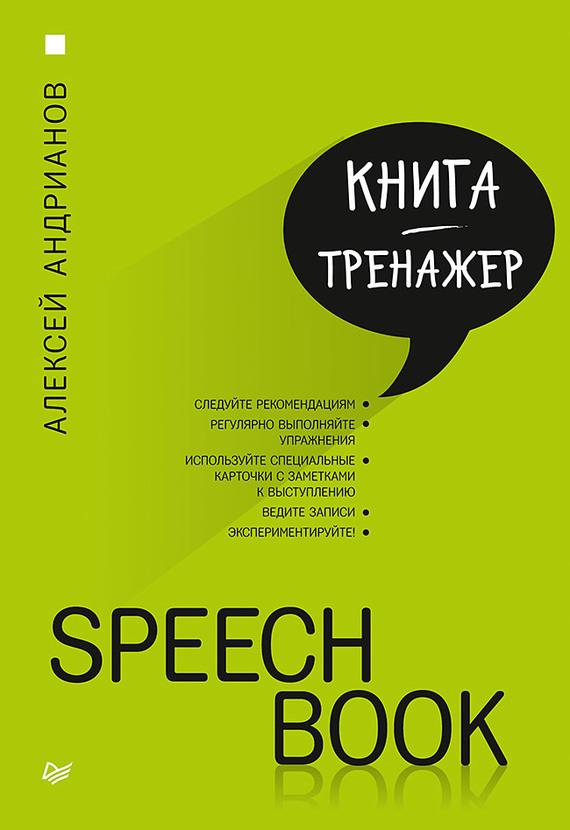 Обложка книги. Автор - Алексей Андрианов