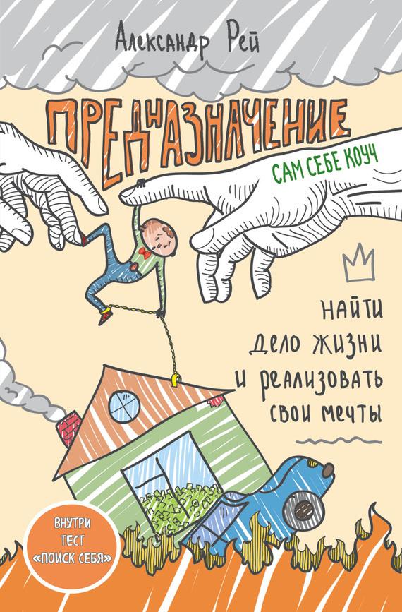 Обложка книги. Автор - Александр Рей
