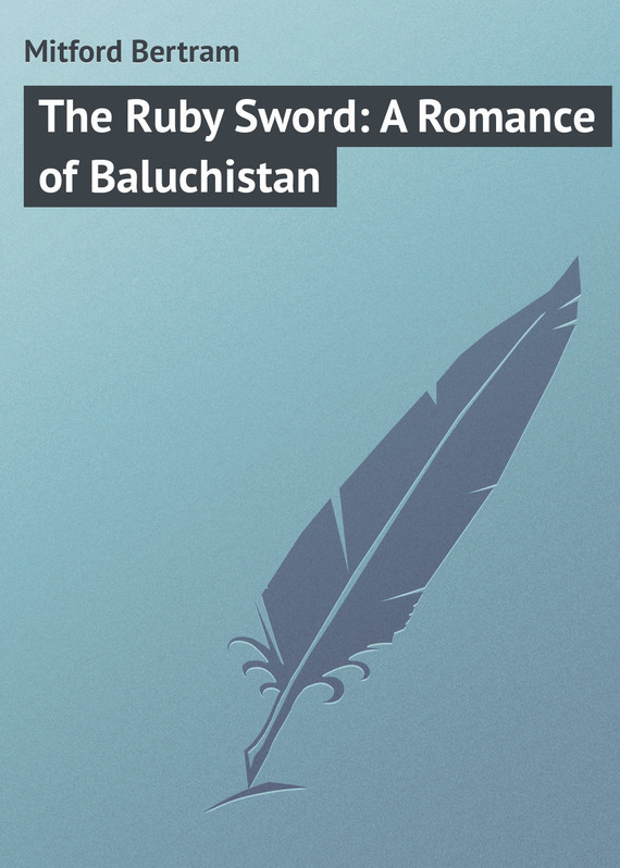 The Ruby Sword: A Romance of Baluchistan – Bertram Mitford
