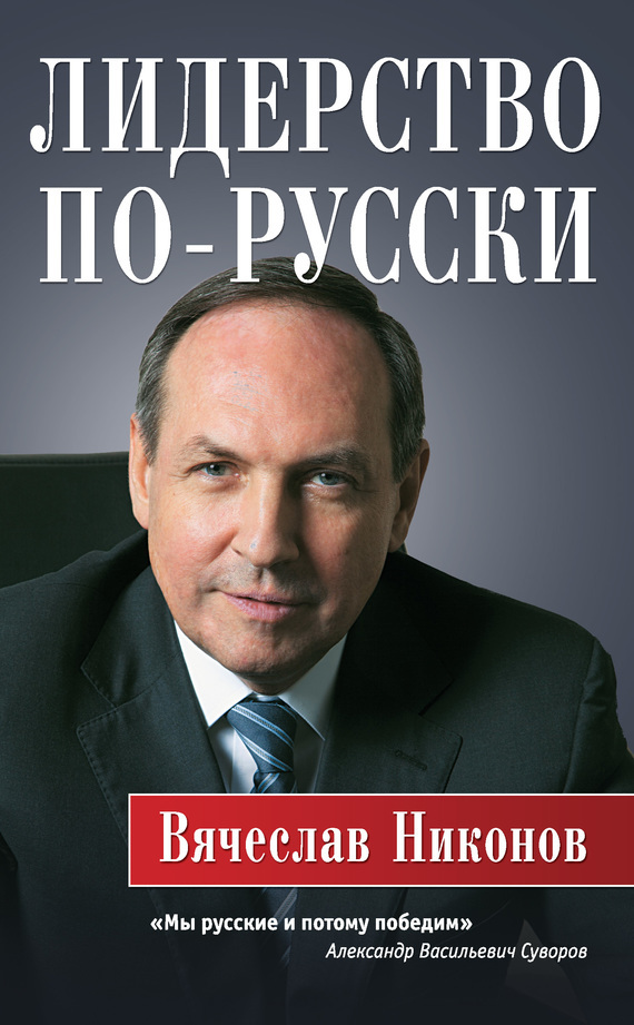 Обложка книги Лидерство по-русски