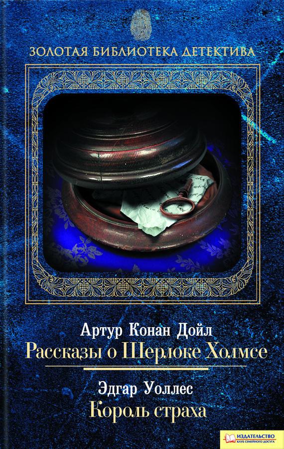 Рассказы о Шерлоке Холмсе. Король страха (сборник)