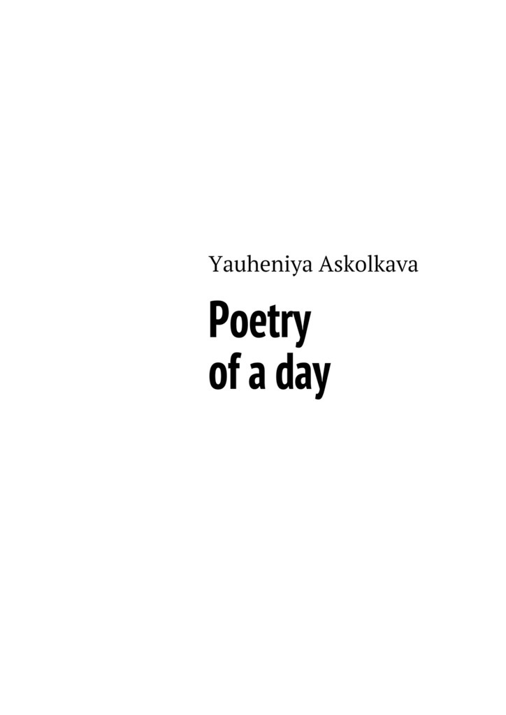 Poetry of a day – Yauheniya Askolkava