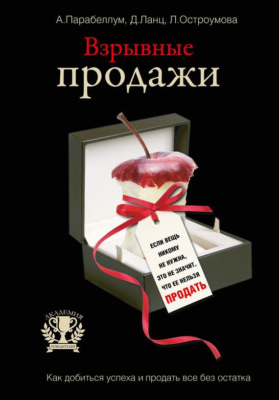 Обложка книги Взрывные продажи