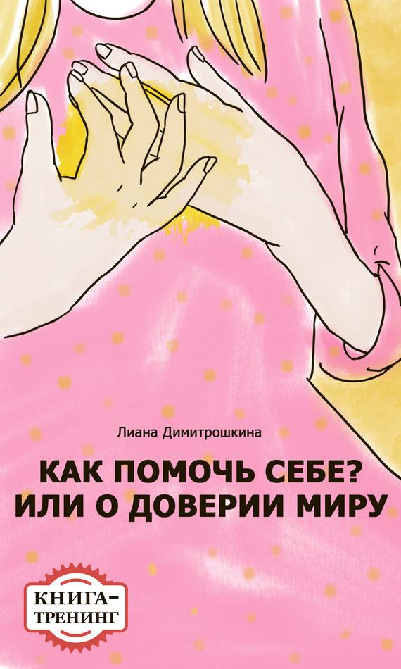 Лиана Димитрошкина «Как помочь себе? Или о доверии миру. Книга-тренинг»