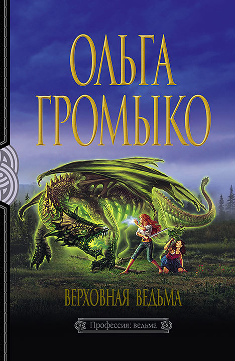 Ольга Громыко «Верховная Ведьма»