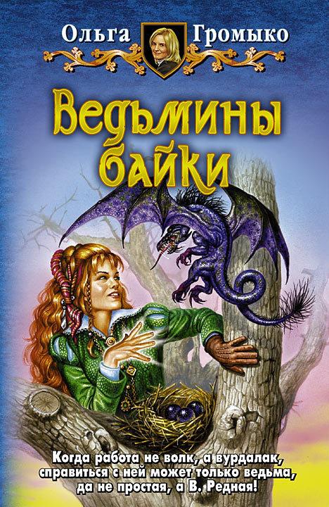Ольга Громыко «Ведьмины байки»