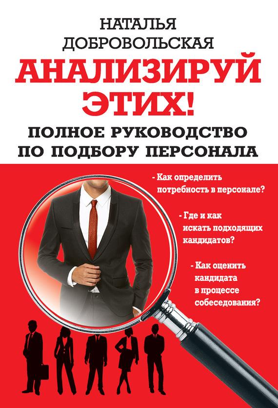 Обложка книги Анализируй этих! Полное руководство по подбору персонала