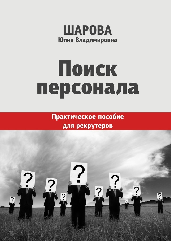 Обложка книги Поиск персонала. Практическое пособие для рекрутеров