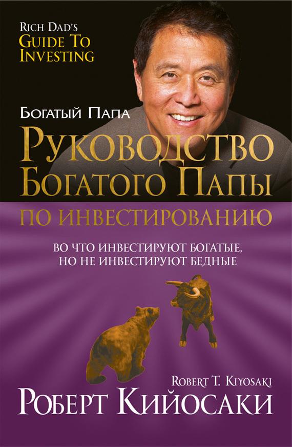 Обложка книги. Автор - Роберт Кийосаки