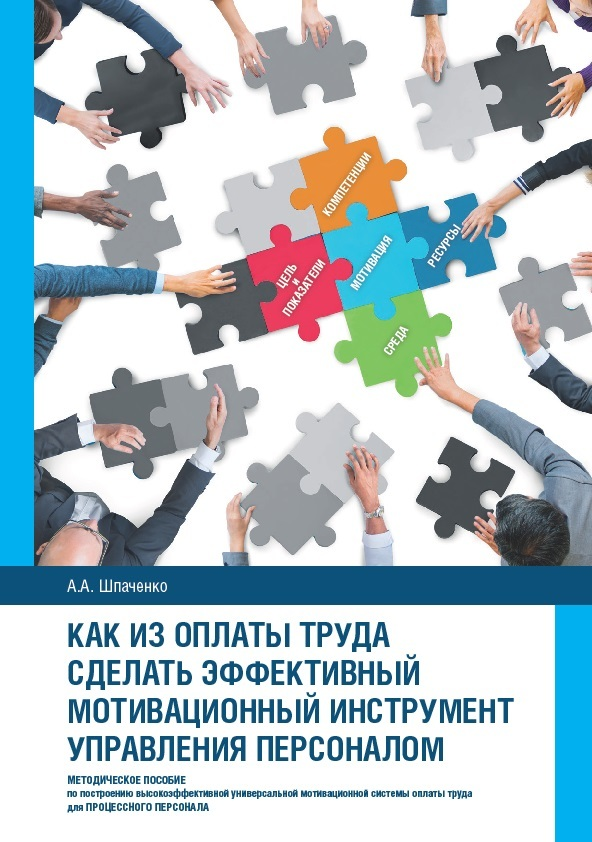 Обложка книги Как из оплаты труда сделать эффективный мотивационный инструмент управления персоналом