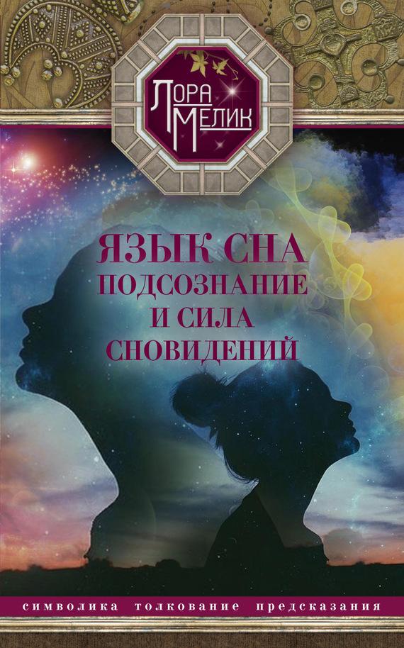 Лариса Мелик «Язык сна. Подсознание и сила сновидений. Символика, толкование, предсказания»