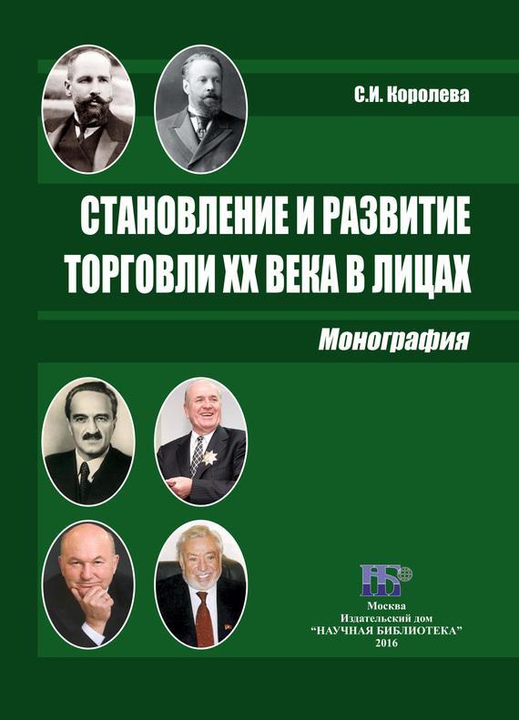 Обложка книги Становление и развитие торговли XX века в лицах