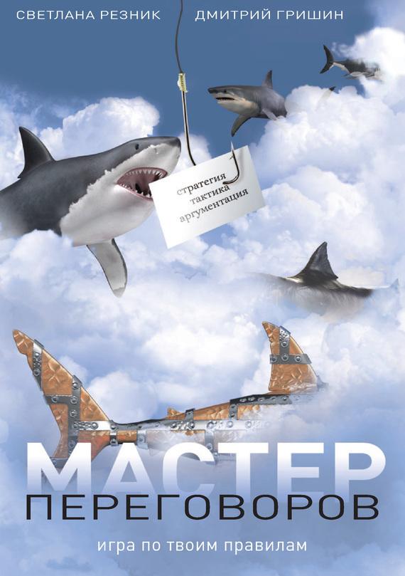 Обложка книги Мастер переговоров. Игра по твоим правилам