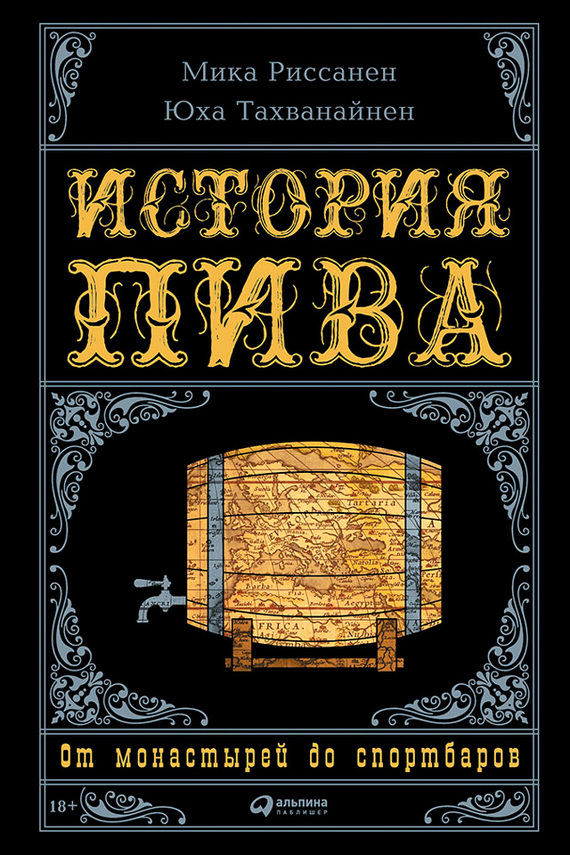 фото обложки издания История пива: От монастырей до спортбаров
