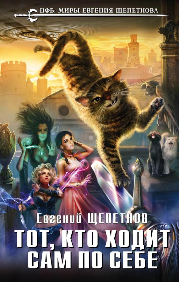 Евгений Щепетнов «Тот, кто ходит сам по себе»