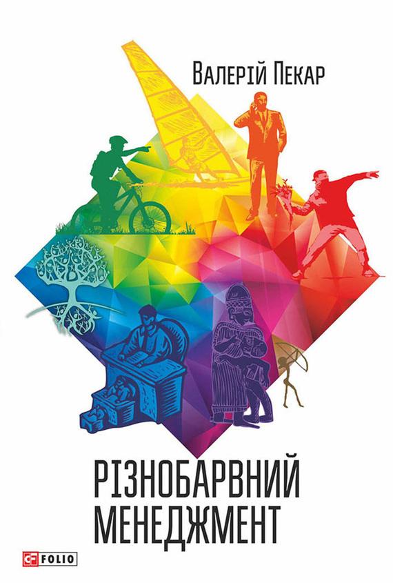 Обложка книги Різнобарвний менеджмент