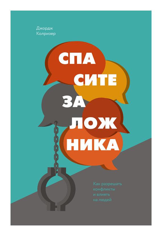 Обложка книги Спасите заложника. Как разрешать конфликты и влиять на людей